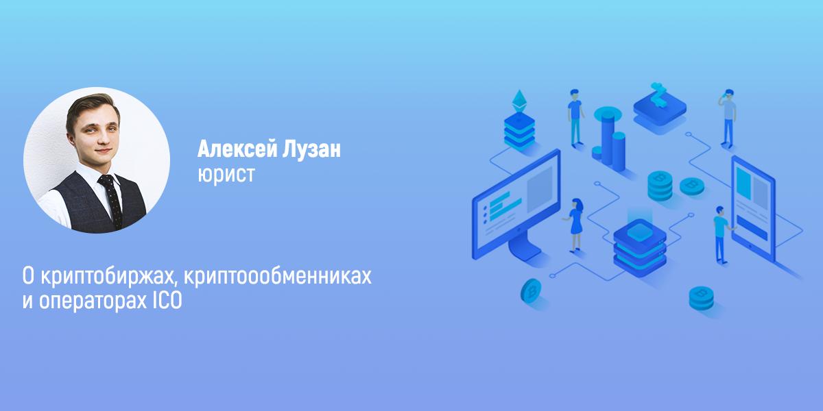 Статья «О криптобиржах, криптоообменниках и операторах ICO»