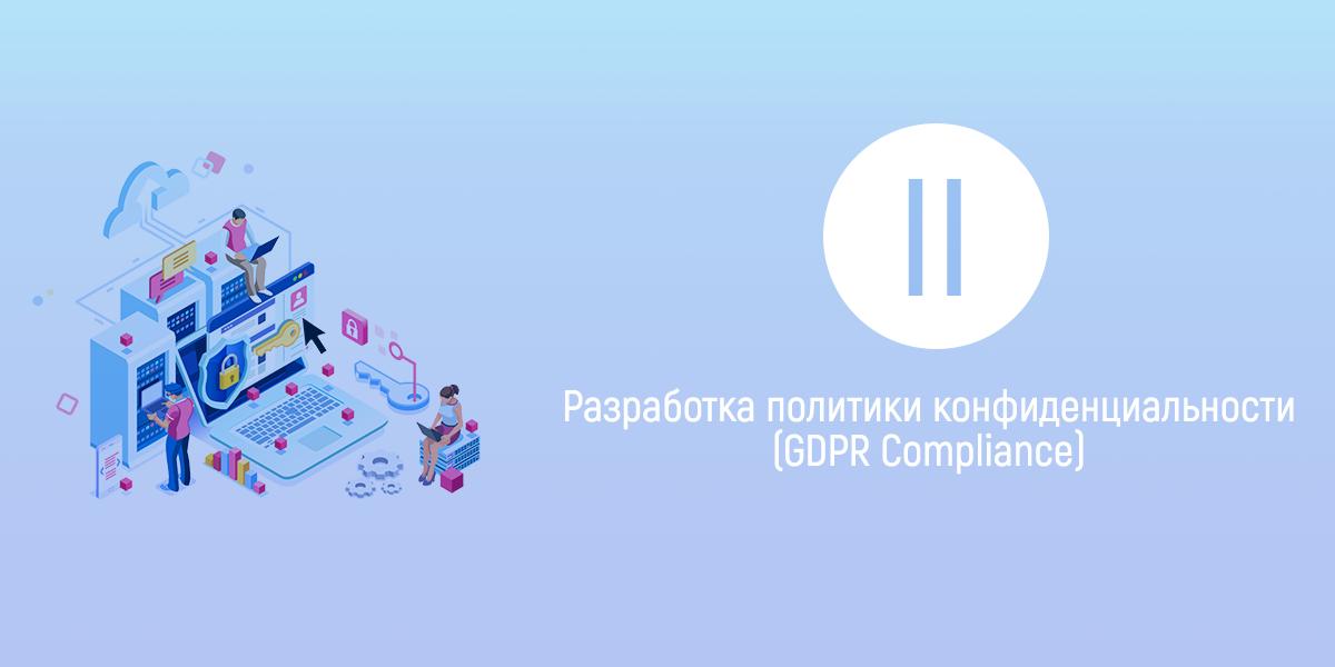 Статья «Разработка политики конфиденциальности (GDRP Compliance)»