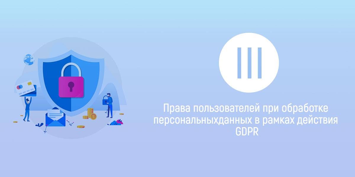 Статья «Права пользователей при обработке персональных данных в рамках действия GDPR»