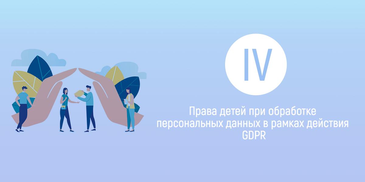 Статья «Права детей при обработке персональных данных в рамках действия GDPR»