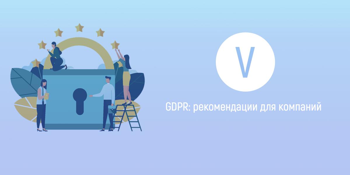 Статья «GDPR: рекомендации для компаний»