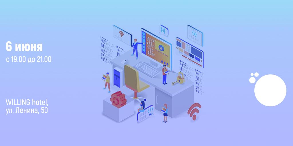 Семинар «Договор на разработку ПО: аутсорс vs продукт»
